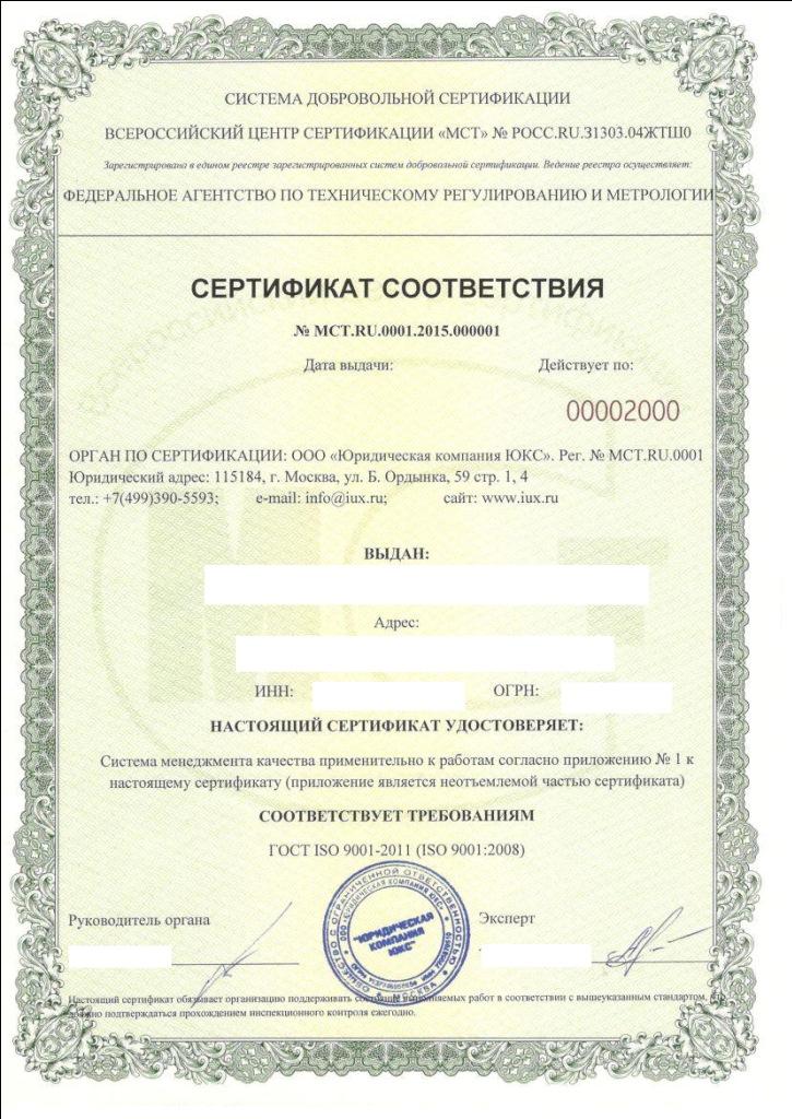 Вступление в сро сертификация исо тексты для сертификатов гостям
