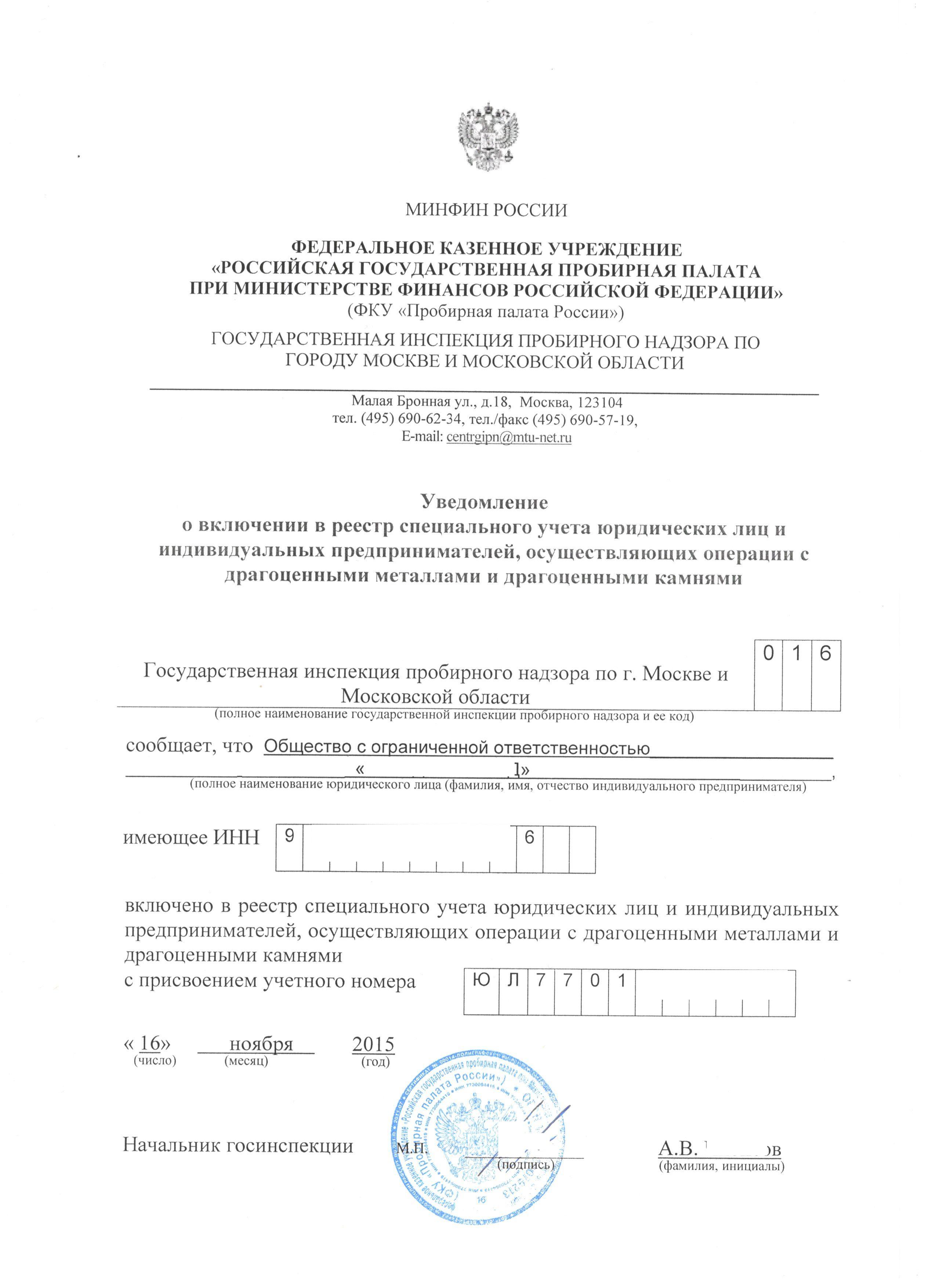 Регистрация договоров ип палата заявление о регистрации в фсс ип как работодателя